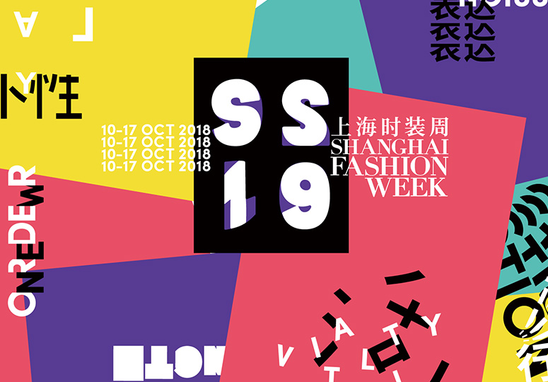 Preview of 2019 S/S Shanghai Fashion Week
