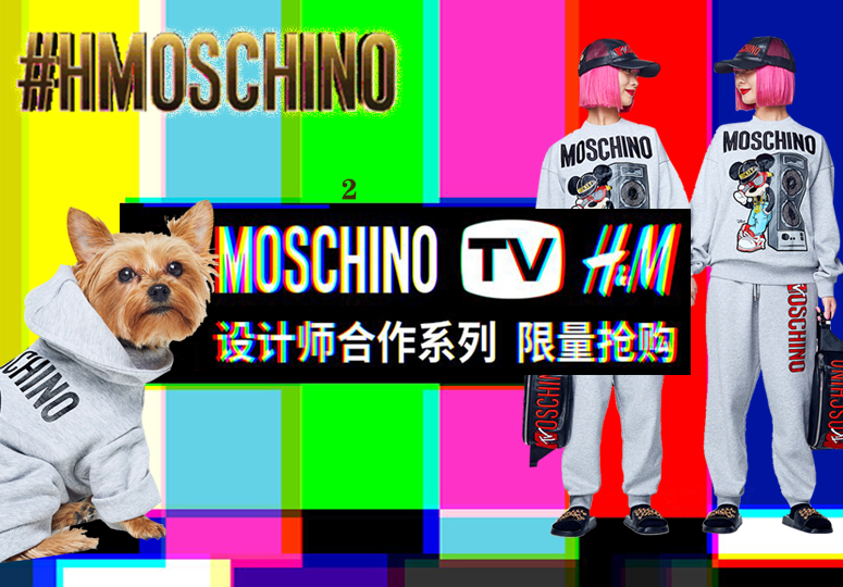 Got MOSCHINO [tv] H&M?(2)