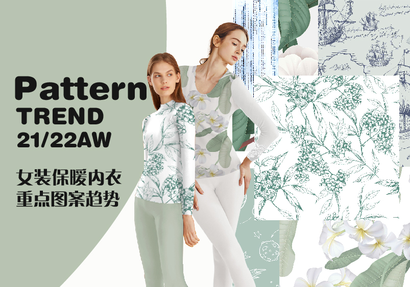 Refined Inside and Outside Wear -- The Pattern Trend for Women's Thermal Underwear
