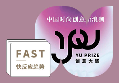 First Chinese Designer Prize -- Yu Prize