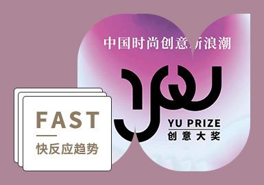 First Chinese Designer Prize -- Yu Prize